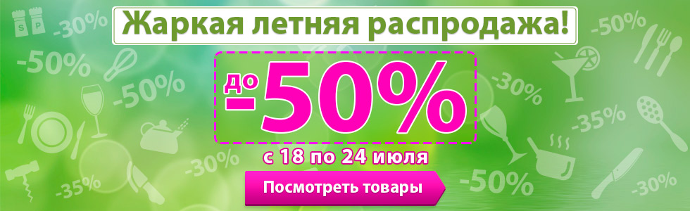 Mega summer sale! До -50%